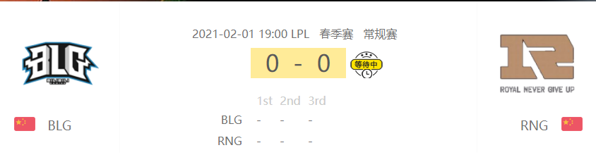 LPL0201两场赛事推荐:看好SN跟RNG 2-0带走胜利!